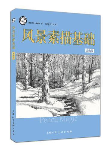 风景素描基础(经典版)——-西方经典美术技法译丛