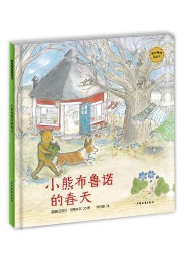 麦田精选图画书 小熊布鲁诺的春天