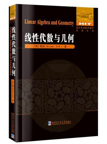 线性代数与几何