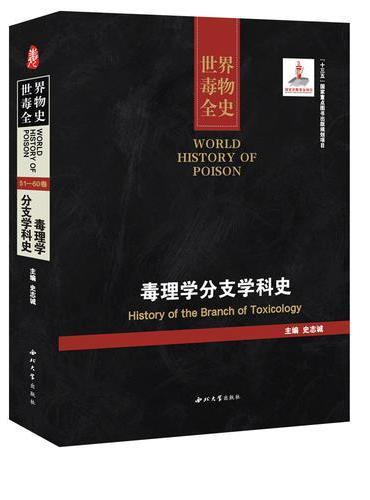 毒理学分支学科史