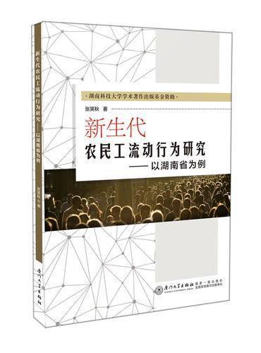 新生代农民工流动行为研究——以湖南省为例