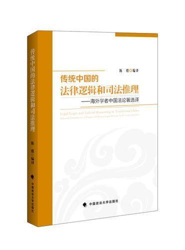 传统中国的法律逻辑和司法推理——海外学者中国法论著选译