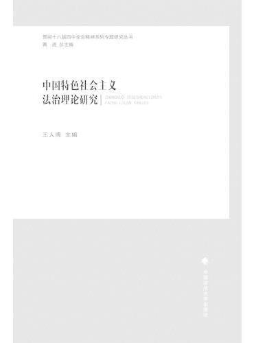 中国特色社会主义法治理论研究