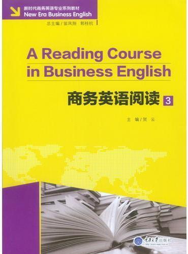 商务英语阅读3