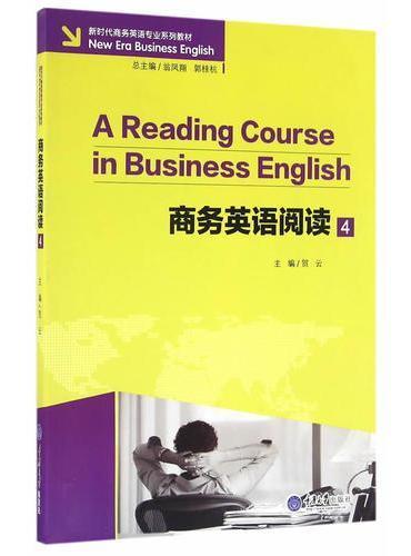 商务英语阅读4
