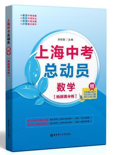 上海中考总动员——数学(挑战满分版)