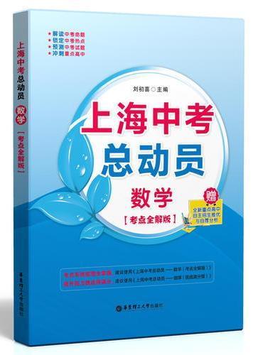 上海中考总动员——数学(考点全解版)
