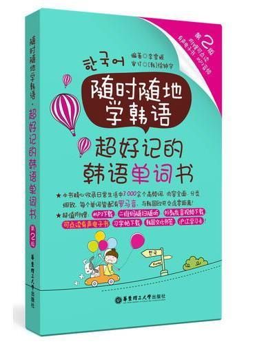 随时随地学韩语.超好记的韩语单词书(第2版.附赠可点读有声电子书、MP3音频)