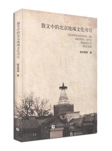 散文中的北京地域文化书写