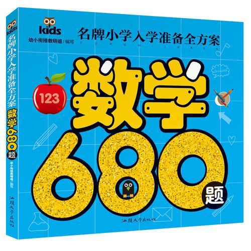 名牌小学入学准备全方案-数学680题
