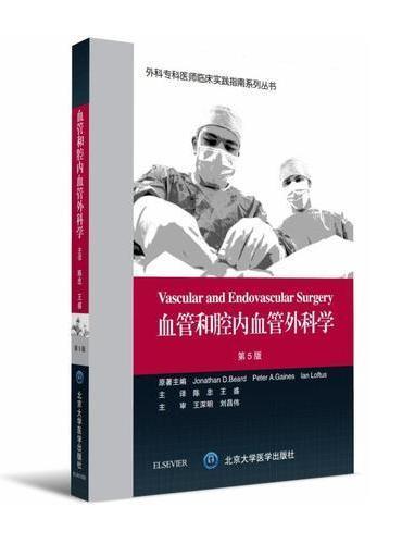 血管和腔内血管外科学(第5版)(外科专科医师临床实践指南)