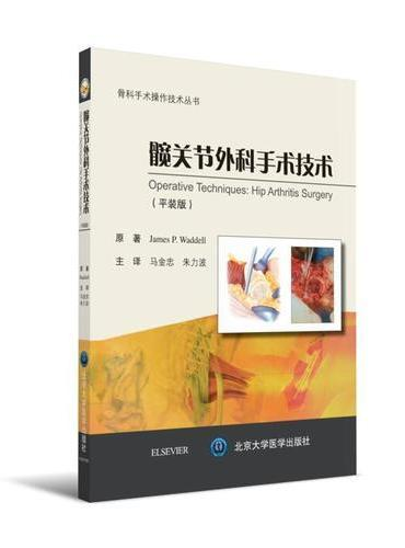 髋关节外科手术技术(平装版)