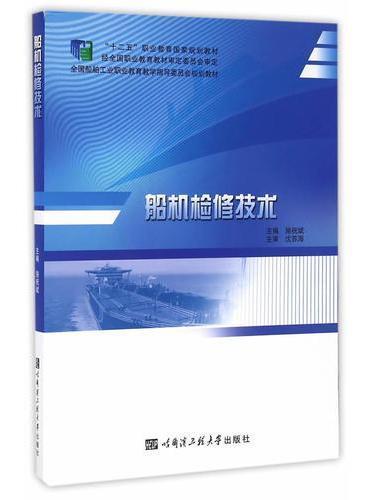 船机检修技术