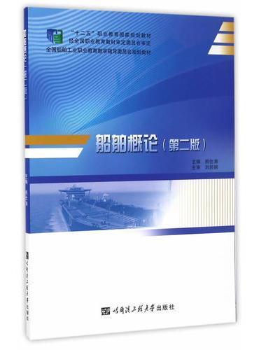 船舶概论(第二版)