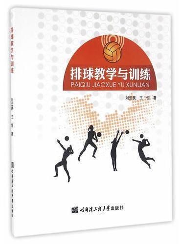排球教学与训练
