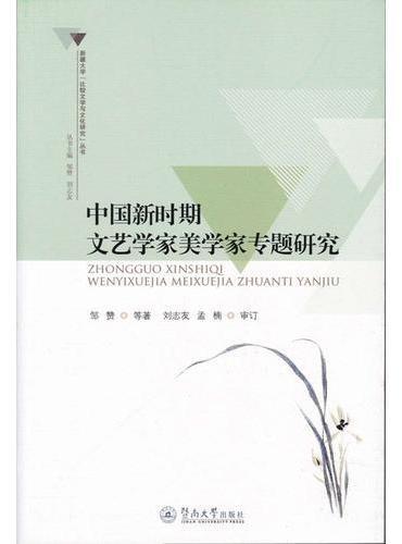 """中国新时期文艺学家美学家专题研究(新疆大学""""比较文学与文化研究""""丛书)"""
