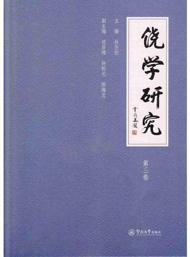 饶学研究(第三卷)