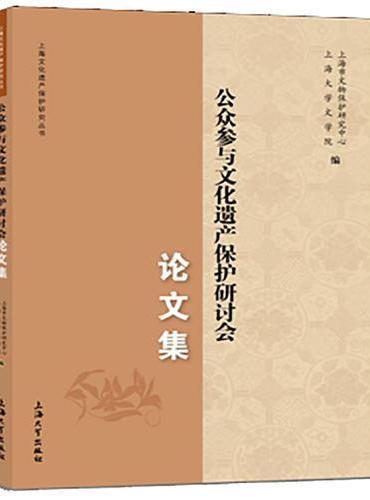 公众参与文化遗产保护研讨会论文集