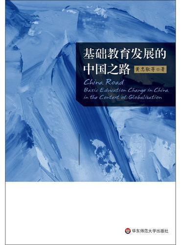 基础教育发展的中国之路