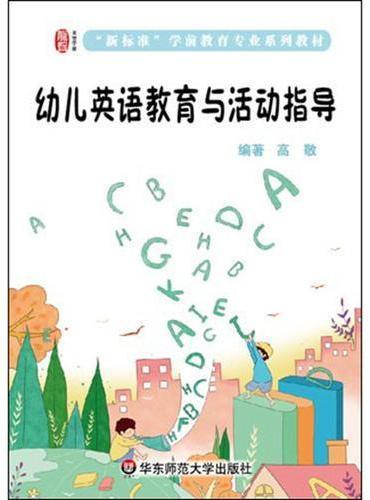 幼儿英语教育与活动指导