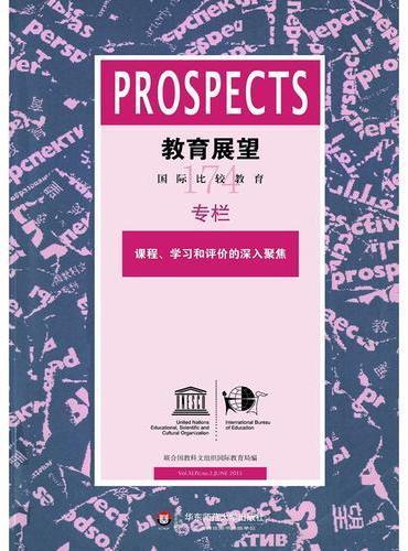 教育展望.174——课程、学习和评价的深入聚焦