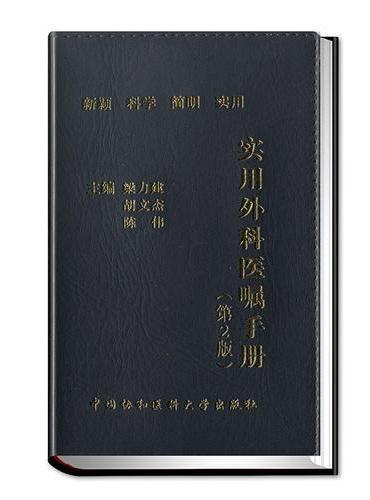实用外科医嘱手册(第2版)