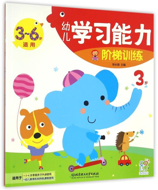 幼儿学习能力阶梯训练——3岁