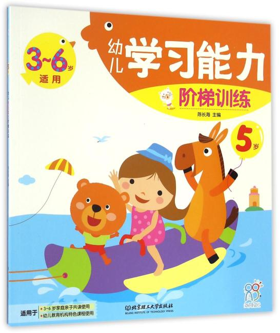 幼儿学习能力阶梯训练——5岁