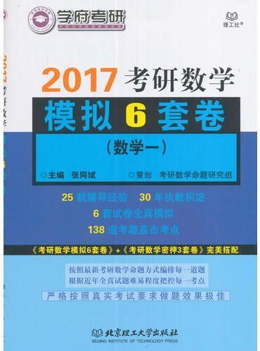 考研数学模拟6套卷(数学一)