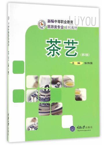 茶艺(第2版)