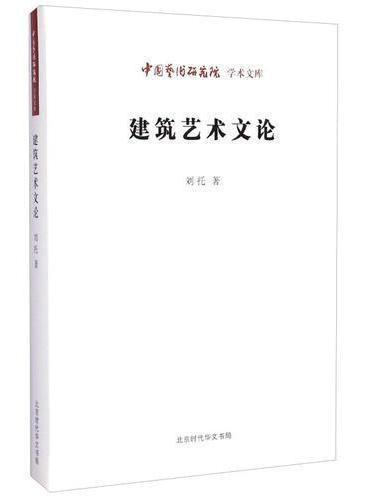 中国艺术研究院 学术文库:建筑艺术文论