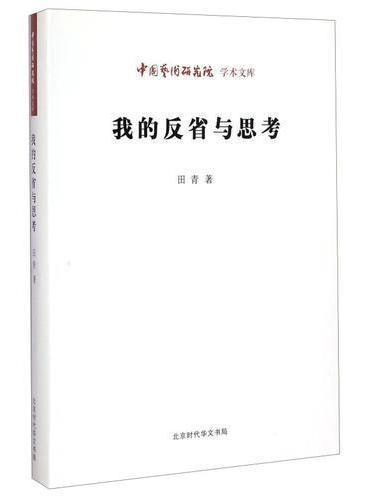 中国艺术研究院 学术文库:我的反省与思考
