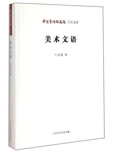 中国艺术研究院 学术文库:美术文语