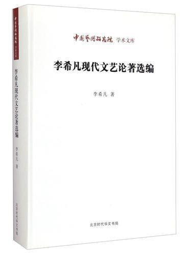 中国艺术研究院 学术文库:李希凡现代文艺论著选编