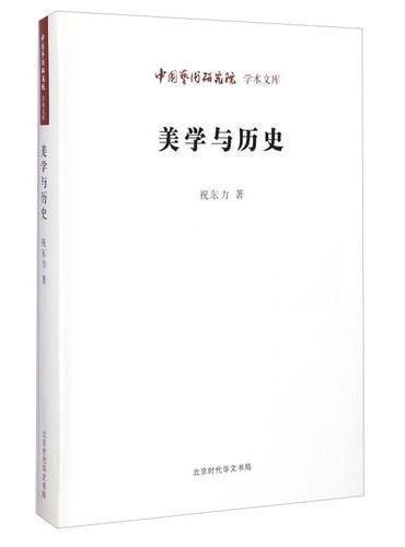 中国艺术研究院 学术文库:美学与历史