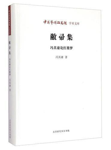 中国艺术研究院 学术文库:敝帚集 冯其庸论红楼梦