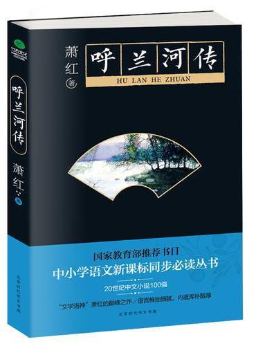 呼兰河传(新课标同步必读丛书)