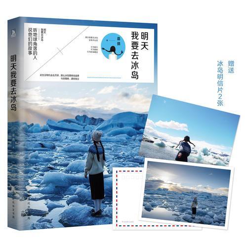 明天我要去冰岛