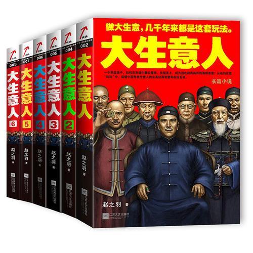 大生意人(1-6册)系列套装 在中国做大生意,几千年来都是这套玩法。政商小说里程碑之作!