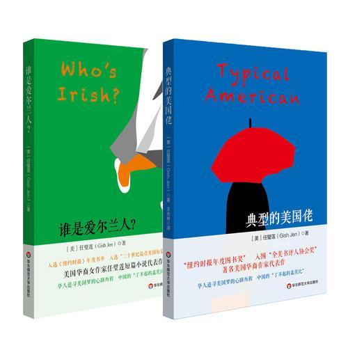 任璧莲小说代表作(套装全2册)(典型的美国佬+谁是爱尔兰人)