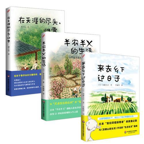 休闲生活三部曲(套装全3册)(来去乡下过日子+在天涯的尽头,归零+半农半X的生活)