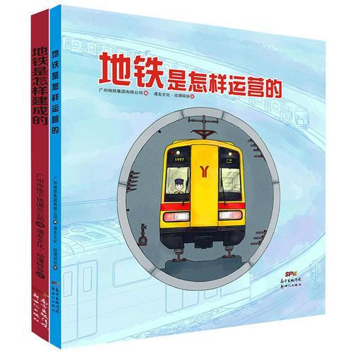 地铁是怎样建成和运营的(套装共2册)