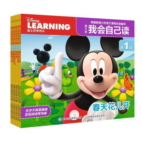 迪士尼我会自己读第1级 (1-6)