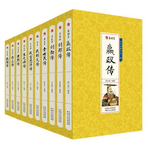 中国十大帝王(套装)