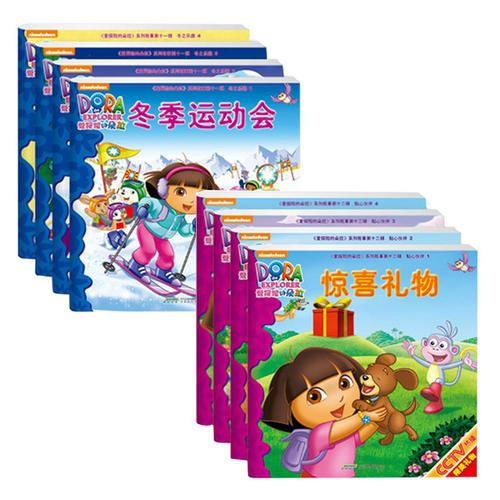 爱探险的朵拉系列故事第11-12辑(套装共8册)