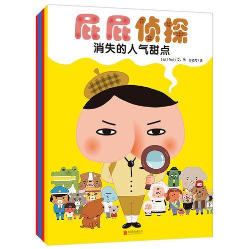 暖房子·屁屁侦探(套装共4册)