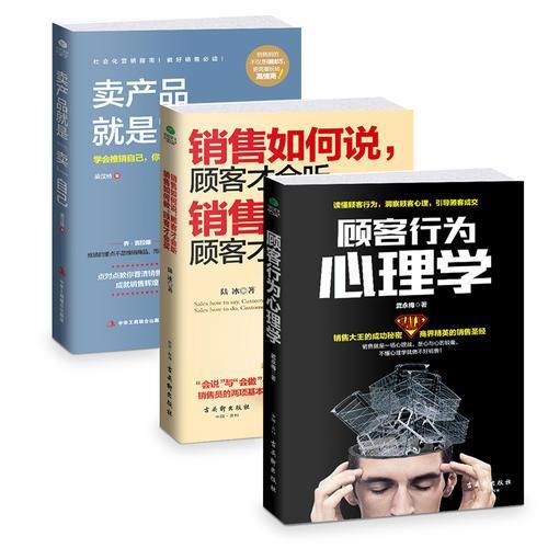 """顾客行为心理学套装3冊:顾客行为心理学+销售如何说,顾客才会听+卖产品就是""""卖""""自己"""