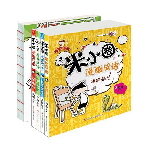 米小圈漫画成语+米小圈图画本·涂鸦(套装共5册)