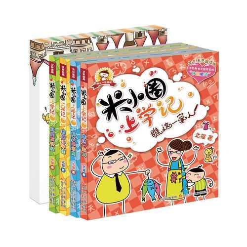 米小圈上学记第一辑+米小圈日记本·飞翔(套装共5册)