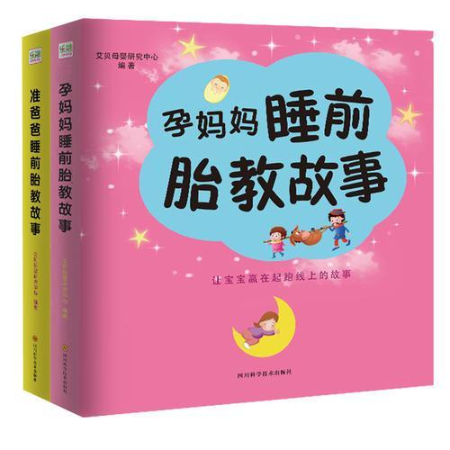 睡前胎教故事·爸爸妈妈读(套装共2册)